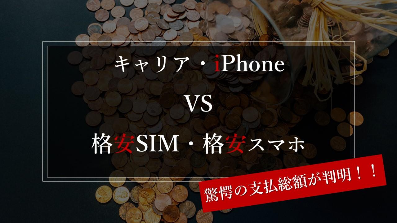 格安スマホ 格安SIM 比較
