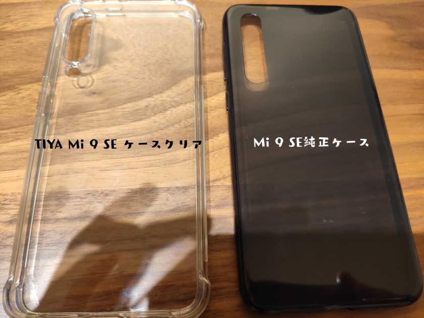 TIYA Mi 9 SE ケース比較