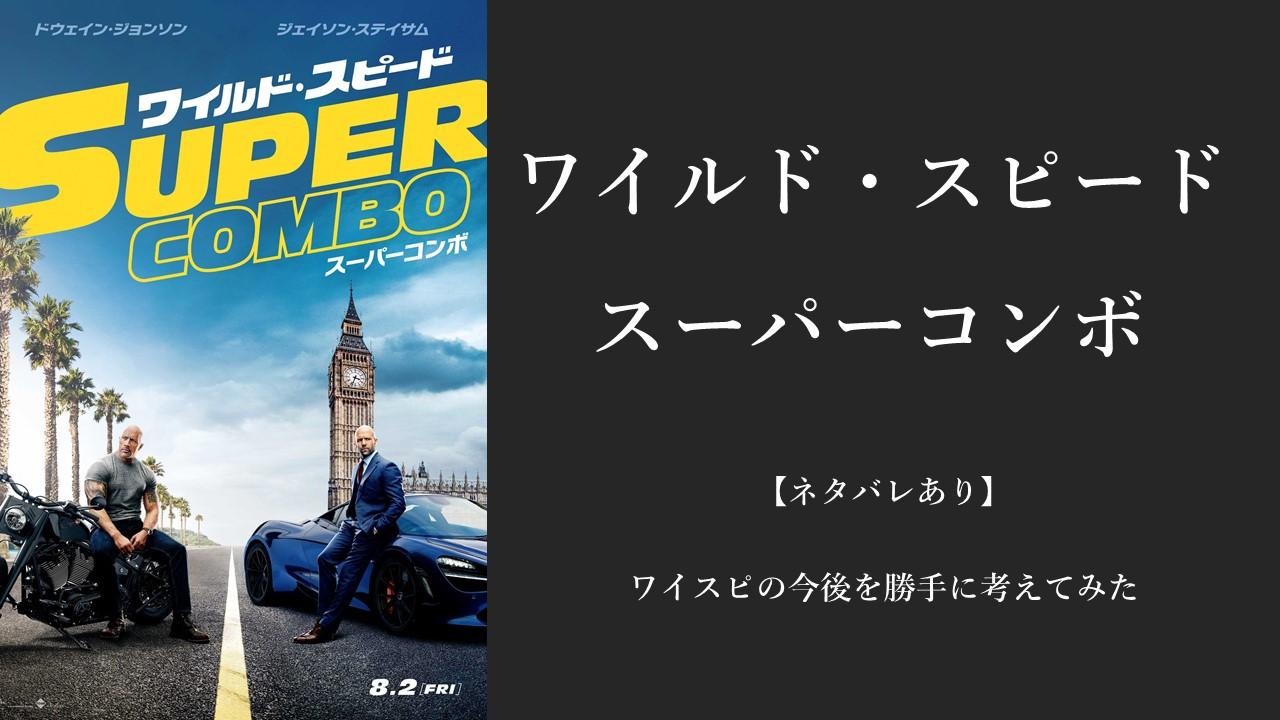 ワイルド・スピードスーパーコンボ